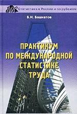 Практикум по международной статистике труда. Учебное пособие