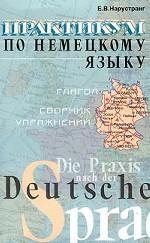 Практикум по немецкому языку. Сборник упражнений по грамматике. Глагол