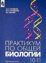 Практикум по общей биологии, 10-11 класс