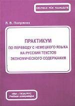 Практикум по переводу с немецкого языка на русский текстов экономического содержания