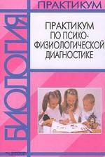 Практикум по психофизиологической диагностике