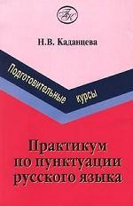 Практикум по пунктуации русского языка. Подготовительные курсы