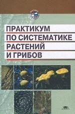 Практикум по систематике растений и грибов
