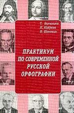 Практикум по современной русской орфографии