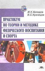 Практикум по теории и методике физического воспитания и спорта. Учебное пособие