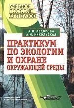 Практикум по экологии и охране окружающей среды