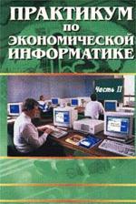 Практикум по экономической информатике. Часть 2