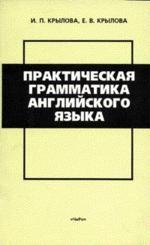 Практическая грамматика английского языка. Учебное пособие. 2-е издание