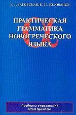 Практическая грамматика новогреческого языка