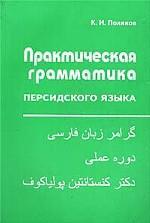 Практическая грамматика персидского языка