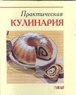 Практическая кулинария