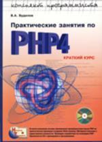 Практические занятия по PHP 4