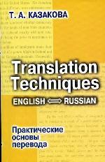 Практические основы перевода