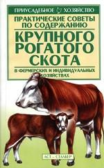 Практические советы по содержанию крупного рогатого скота