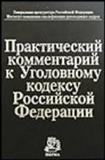 Практический комментарий к Уголовному кодексу Российской Федерации