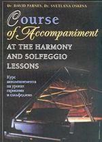 Практический курс аккомпанемента (Course of accompaniment)