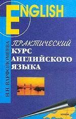 Обложка книги Практический курс английского языка