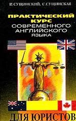 Практический курс современного английского языка для юристов