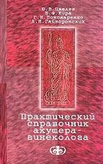 Практический справочник акушера-гинеколога
