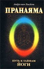 Пранаяма. Путь к тайнам йог