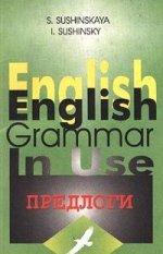 Предлоги в современном английском языке. Справочное учебное пособие