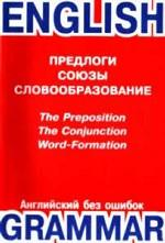 Предлоги. Союзы. Словообразование