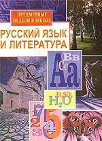 Предметные недели в школе. Русский язык и литература
