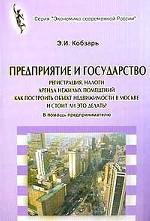 Предприятие и государство. Регистрация, налоги. Аренда нежилых помещений. Как построить объект недвижимости в Москве. И стоит ли это делать?