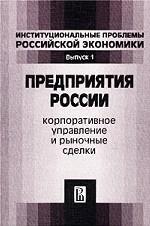 Предприятия России. Корпоративное управление и рыночные сделки