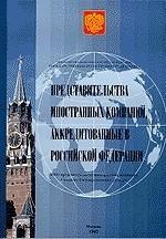 Представительства иностранных компаний, аккредитованные в РФ