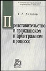 Представительство в гражданском и арбитражном процессе