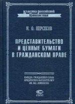 Представительство и ценные бумаги в гражданском праве. 2-е издание
