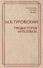 Предыстория интеллекта. Избранные труды. Философы России XX века