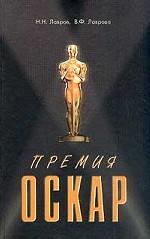 "Премия ""Оскар"". Награды, рекорды, фильмы, рейтинги, жанры"