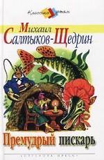Салтыков-Щедрин. Премудрый пескарь. Стрекоза