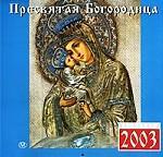 Пресвятая Богородица. Православный календарь