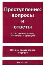 Преступление. Вопросы и ответы по Уголовному кодексу Российской Федерации. Научно-практическое пособие