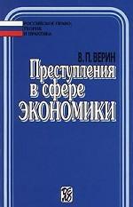 Преступления в сфере экономики: Учеб. - практ. Пособие. - 3-е изд., перераб. и доп