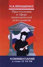 Преступления в сфере экономической деятельности. Комментарий к главе 22 УК РФ