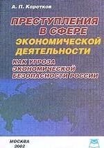 Преступления в сфере экономической деятельности как угроза экономической безопасности России