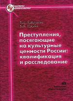 Преступления, посягающие на культурные ценности России. Квалификация и расследование