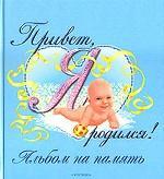 Привет, я родился! (Альбом голубой). Хроника первого года жизнивашего малыша