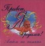 Привет, я родился! (Альбом розовый). Хроника первого года жизни вашего малыша