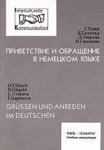 Приветствие и обращение на немецком языке (Grussen und Anreden im Deutschen). Учебное пособие