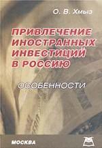 Привлечение иностранных инвестиций в Россию. Особенности