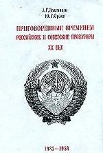 Приговоренные временем. Российские и советские прокуроры. ХХ век. 1937-1953 гг