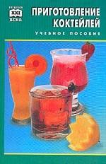Приготовление коктейлей и других смешанных напитков. Учебное пособие
