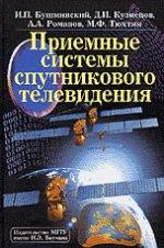 Приемные системы спутникового телевидения