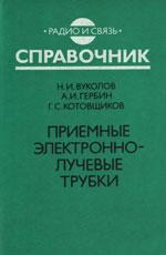 Приемные электронно-лучевые трубки. Справочник