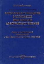 Признание и приведение в исполнение иностранных арбитражных решений. Научно - практический комментарий к Нью - Йоркской конвенции 1958 года
